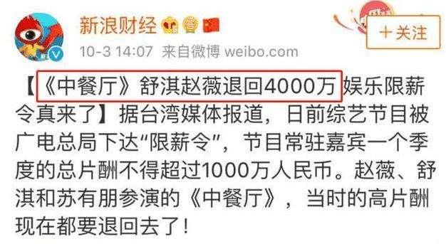 """娱乐圈掀起""""退薪潮"""",王菲退9000万? 赵薇舒淇退4000万!"""