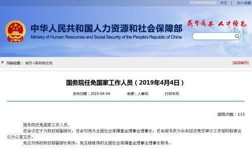 楼继伟卸任全国社保基金理事会理事长职务 财政部副部长刘伟接任