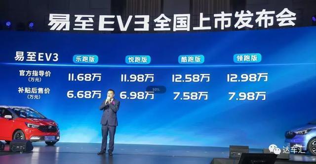 """不惧补贴新政 !上市就加""""保价""""措施的易至EV3竞争力如何?"""