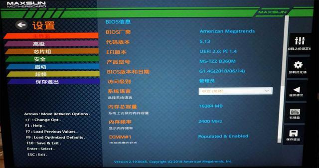 铭瑄挑战者b360m主板bios界面