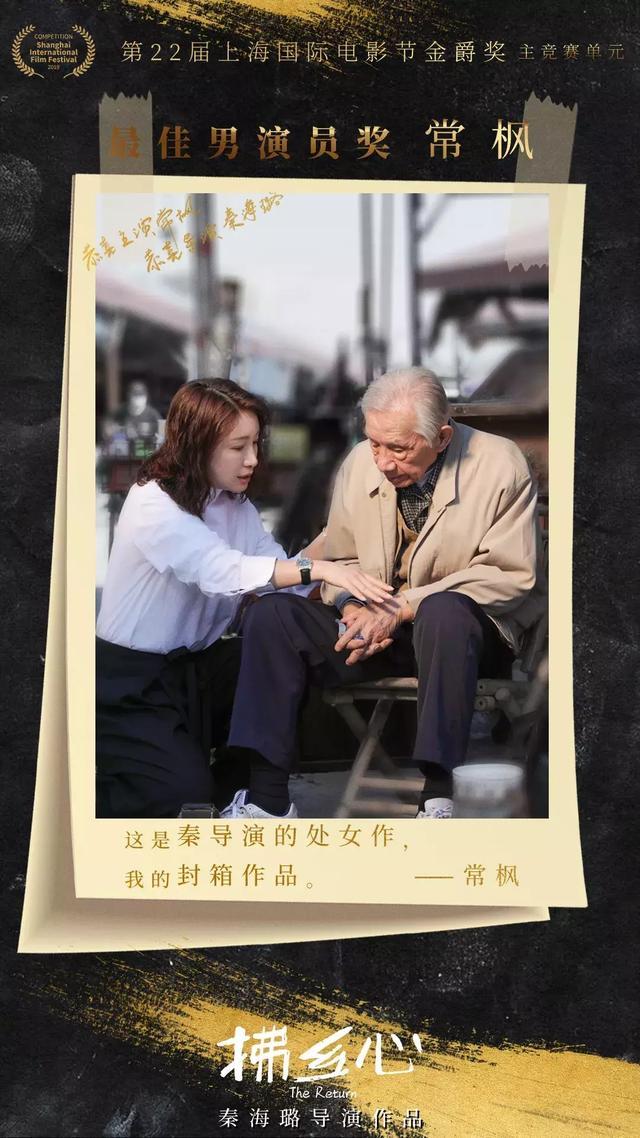 《拂乡心》:秦海璐全情推出史上最高龄影帝常枫