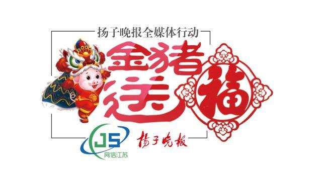 金猪送福|江苏省中国画学会众名家送福