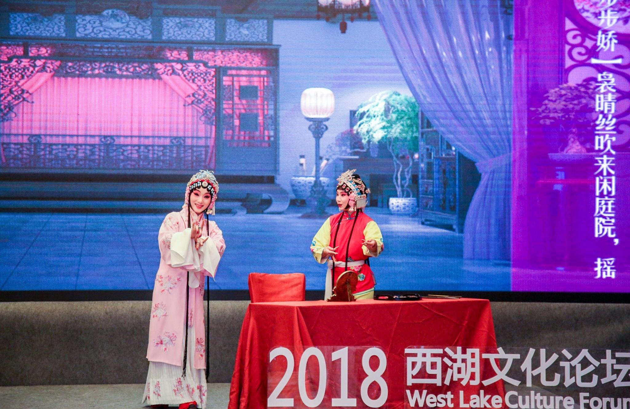 2018西湖文化论坛在杭州顺利闭幕