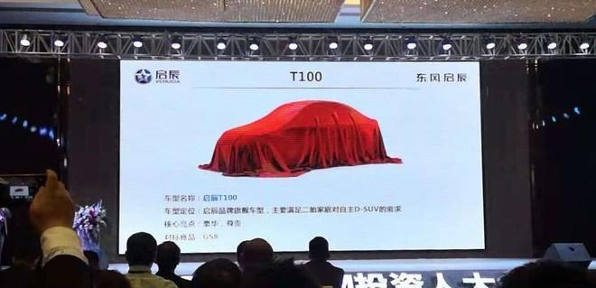 东风启辰全新中大型SUV预告,采用新车标