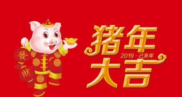 2019年春节拜年祝福语集锦,祝你新年快乐,生活更美好 新年快乐 拜年