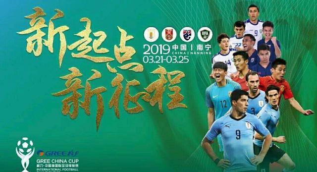 2019中国杯中国队VS泰国队赛前分析及阵容