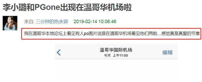 李小璐疑与PGone在国外机场被网友偶遇!网友:像是贾乃亮吧