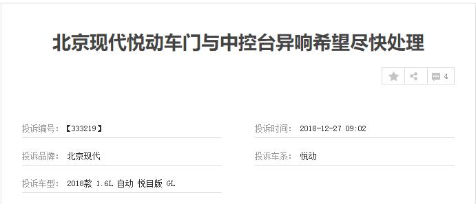 北京现代悦动降价1万元,但这样车你敢买吗?