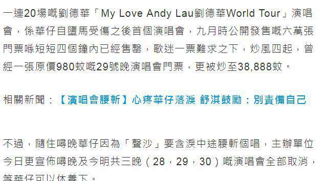 刘德华取消演唱会后续,6000元的票只退980,红馆至少亏本300W