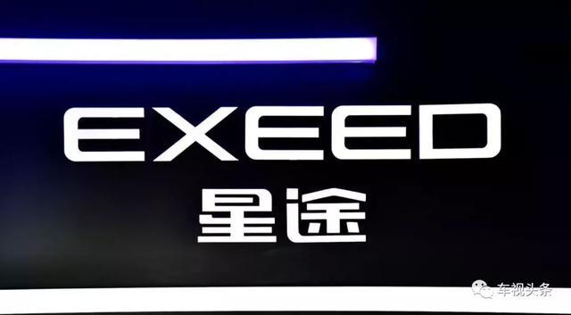 问EXEED星途为何而来?答案就在这三场高层会谈中!