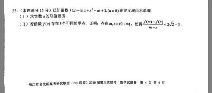 2019年浙江省名校新高考研究联盟第三次联考数学(导数)