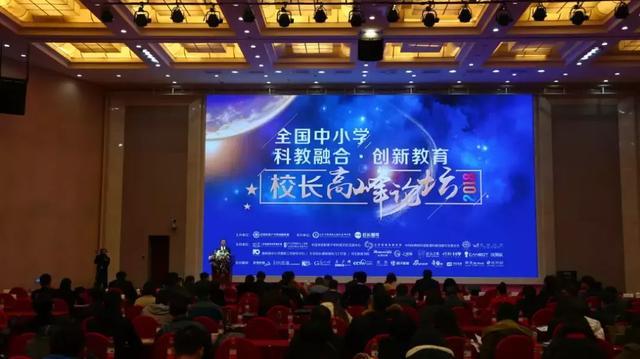 2018年全国中小学科教融合创新教育校长高峰论坛在京召开