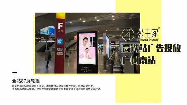 神首旗下品牌公主家登陆广州南站和深圳北站