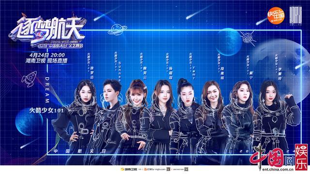 火箭少女101乐华七子NEXT助阵湖南卫视航天晚会 青春热血致敬航天