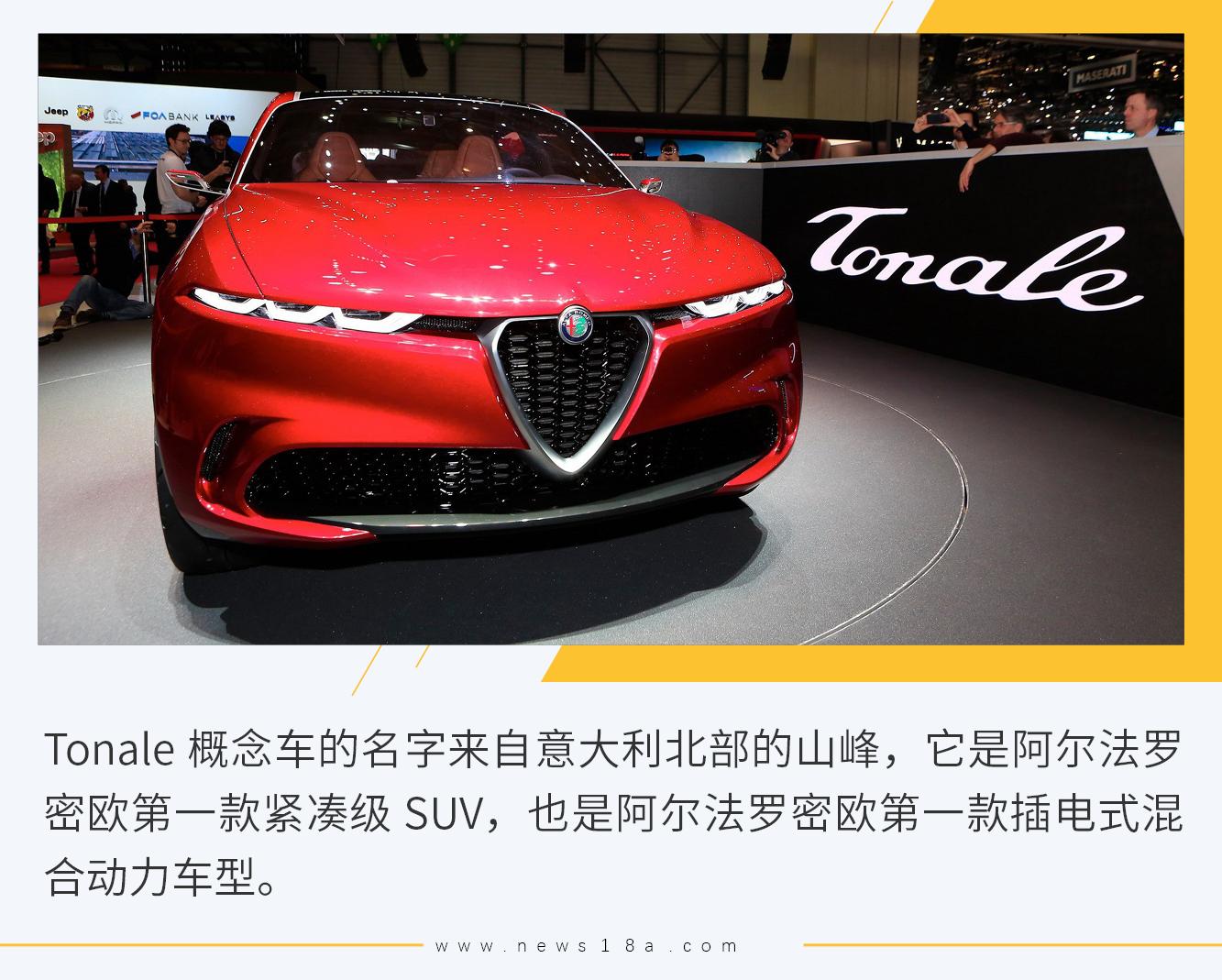 阿尔法罗密欧首款紧凑级SUV Tonale概念车亮相