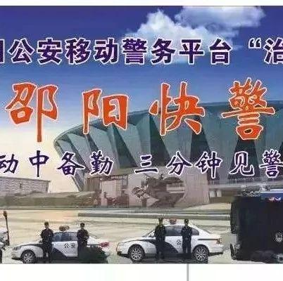 邵阳快警快速出击 五名涉毒人员落网