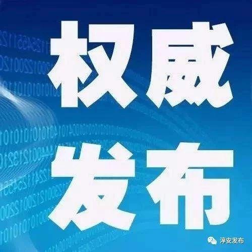杭州淳安县县管领导干部任前公示通告