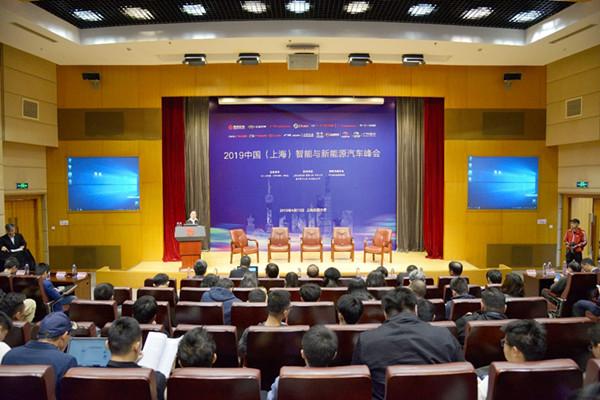 聚焦高质量发展 2019中国(上海)智能和新能源汽车峰会隆重举行