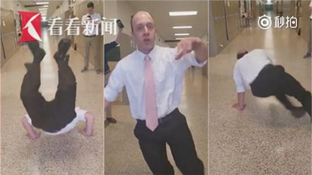 """被学生说""""无趣""""后 这位男老师玩起了""""尬舞"""""""