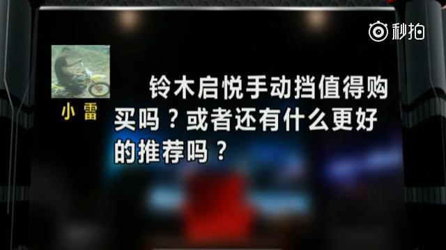 视频:铃木启悦手动挡值得购买吗? 铃木启悦(使用 秒拍 录制) 