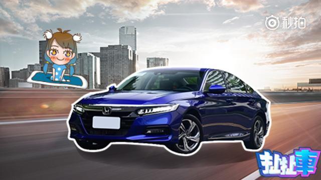 【扯扯车】仅搭载高低功率1.5T发动机的全新雅阁就要在下个月正式上市销售...