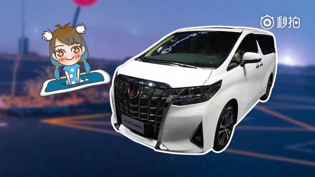 【扯扯车】改款丰田埃尔法已经上市了,作为加价神车里的标杆选手,埃尔法这次...
