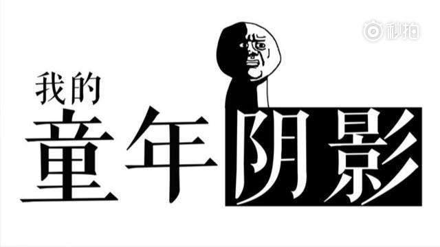 童年梦 中国梦