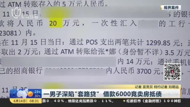 男子深陷套路贷 借款6000竟卖房抵债