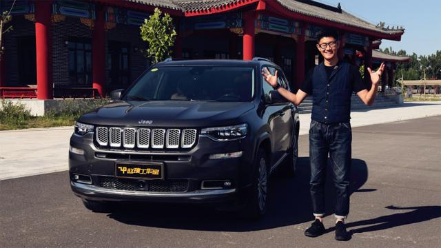 赵璞说  五分钟看懂新车 大指挥官是Jeep专为中国市场打造的一款七座...
