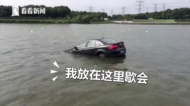 【下车后手刹没拉 宝来直接溜进湖里】   老铁,你可长点心吧, ?