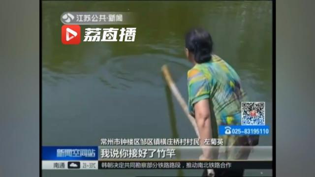 视频:晾衣杆立功了!夫妻俩驾车落水 七旬老太神勇救人