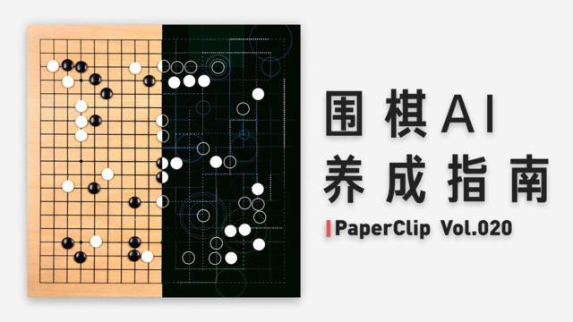 视频-围棋AI养成指南 人工智能如何重新定义围棋