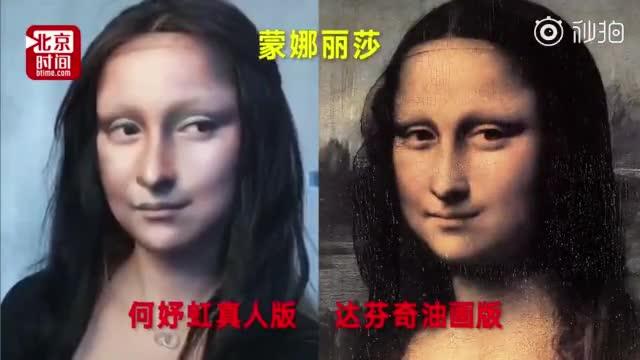 重庆妹子用化妆术还原蒙娜丽莎相似度99%