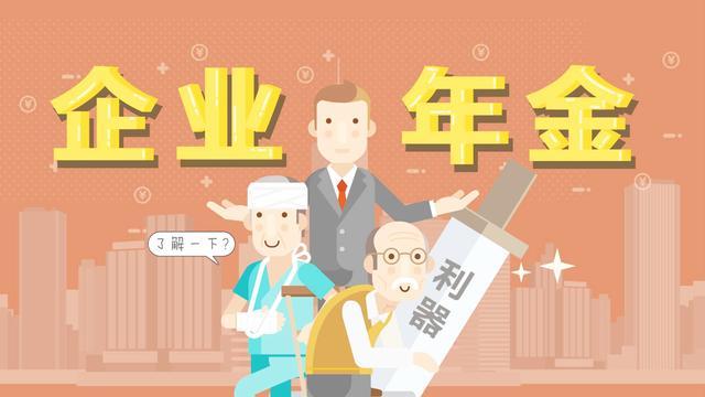 什么是企业年金?退休后领取企业年金需要什么条件?