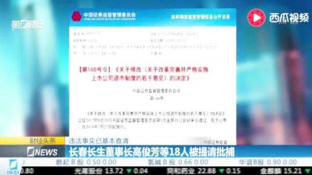 违法违规生产狂犬病疫苗 长春长生董事长高俊芳等18人被提请批捕图片
