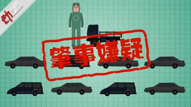 """男子被碾身亡找不到肇事车辆 动画揭为何""""9辆路过车辆全担责"""""""