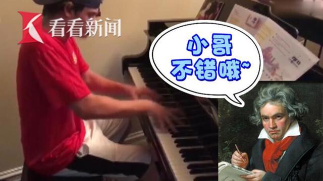 自带bgm的外卖!小哥看到钢琴顺手加送一首月光奏鸣曲