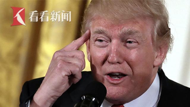 """特朗普自己""""放火又灭火""""再夸好棒棒 到底什么神操作"""
