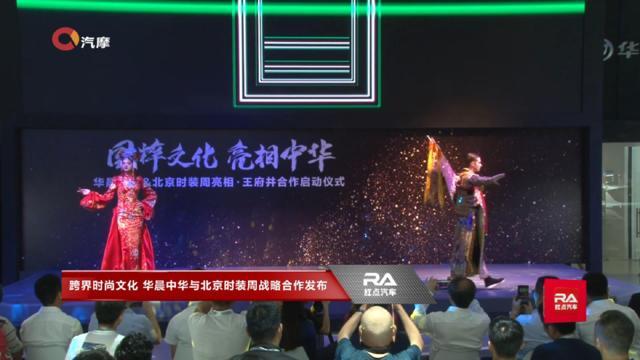 跨界时尚文化 华晨中华与北京时装周战略合作发布(使用  录制)