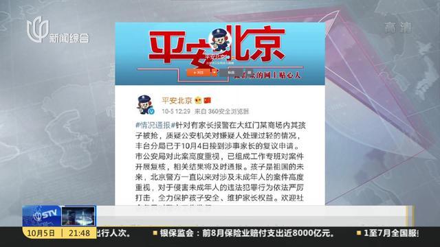 北京抢孩子是怎么回事?目击者:过程仅一两分钟