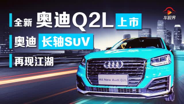 全新奥迪Q2L于10月13日正式上市,售价区间为21.77-27.90万