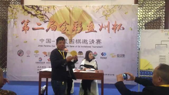 视频-东盟围棋邀请赛 双人联棋表演赛抽签仪式