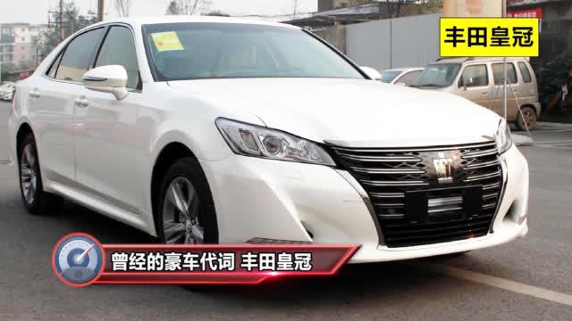 曾经的豪华车代名词 丰田皇冠还值得购买吗?(使用  录制)