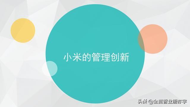 2018小米组织结构图ppt