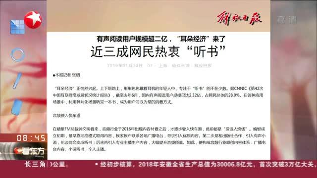 """解放日报:""""耳朵经济""""来了,近三成网民热衷""""听书"""""""