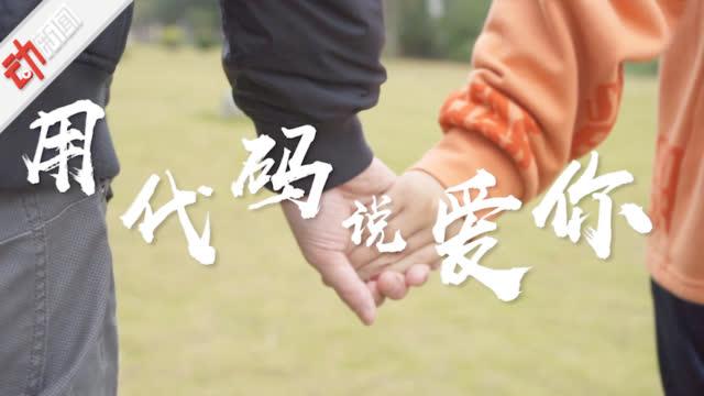 """""""用代码说爱你""""!视障工程师和相恋十年女友修成正果"""