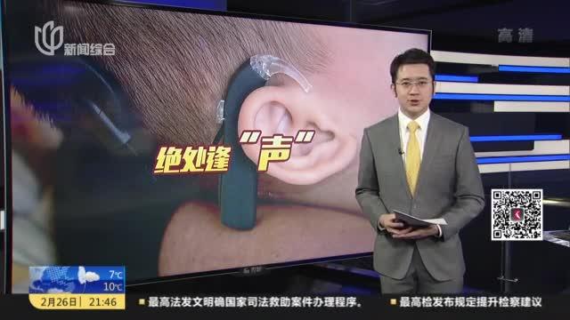 彻底攻克先天性耳聋!  全国首例儿童听觉脑干植入手术在沪告捷