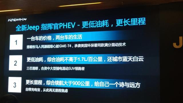 Jeep在上海推出全新1.3T动力总成及全球首款量产指挥官PHEV车型