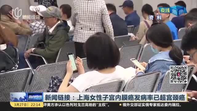 新闻链接:上海女性子宫内膜癌发病率已超宫颈癌