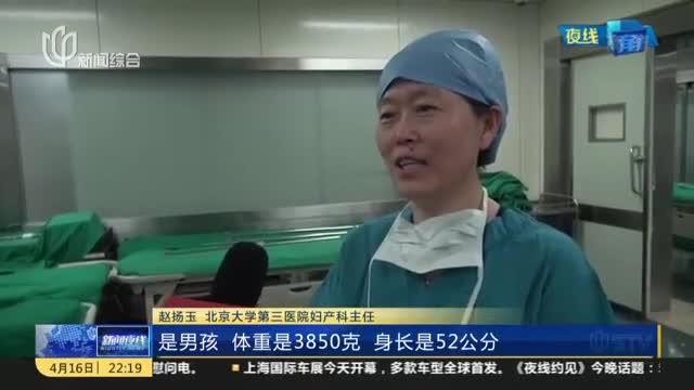 从试管婴儿到当妈妈:中国大陆首例试管婴儿郑萌珠剖腹